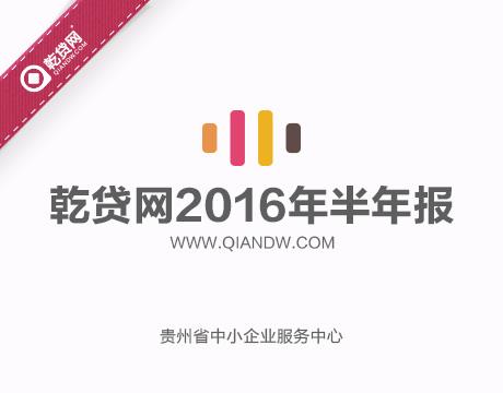 乾贷网发布监管元年贵州P2P行业首份半年报