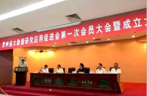 乾贷网当选贵州省大数据研究应用促进会常务理事单位