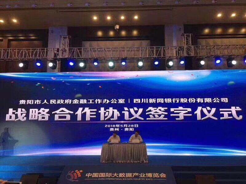 乾贷网合作伙伴新网银行 正式与贵阳市金融办签订合作协议