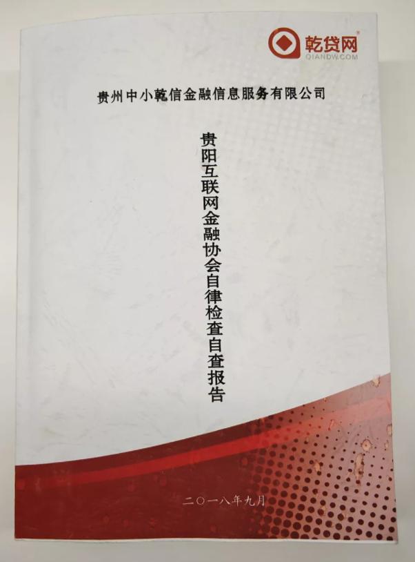 践行合规 | 乾贷网正式递交合规自查报告