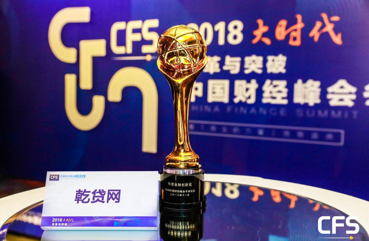乾贷网斩获金融科技大奖 闪耀2018中国财经峰会冬季论坛