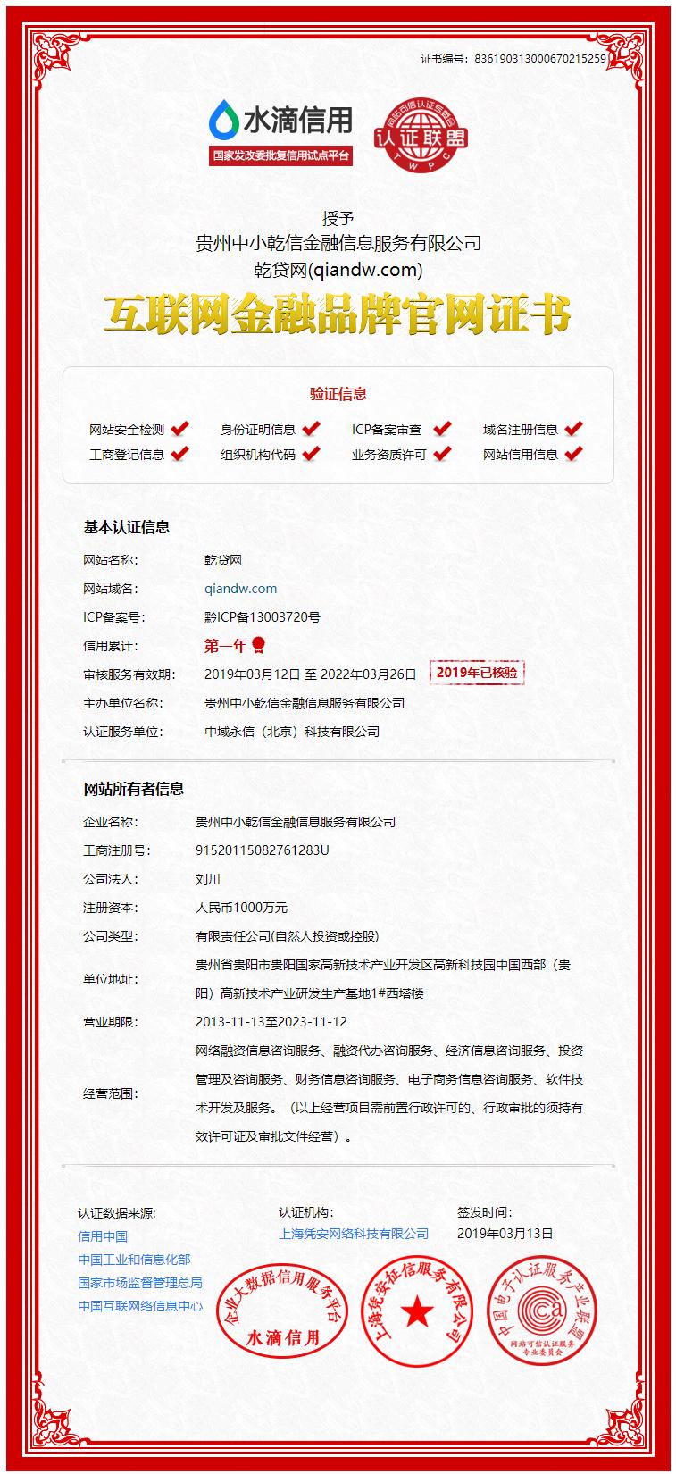 """315殊荣!乾贷网荣获""""互联网金融品牌官网""""认证"""