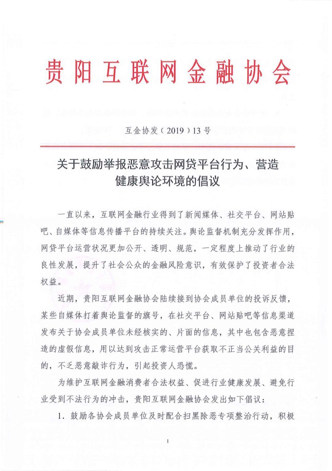 贵阳互联网金融协会提出鼓励举报恶意攻击网贷平台行为倡议