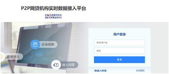 乾贷网成功接入国家互联网应急中心P2P网贷机构实时数据系统