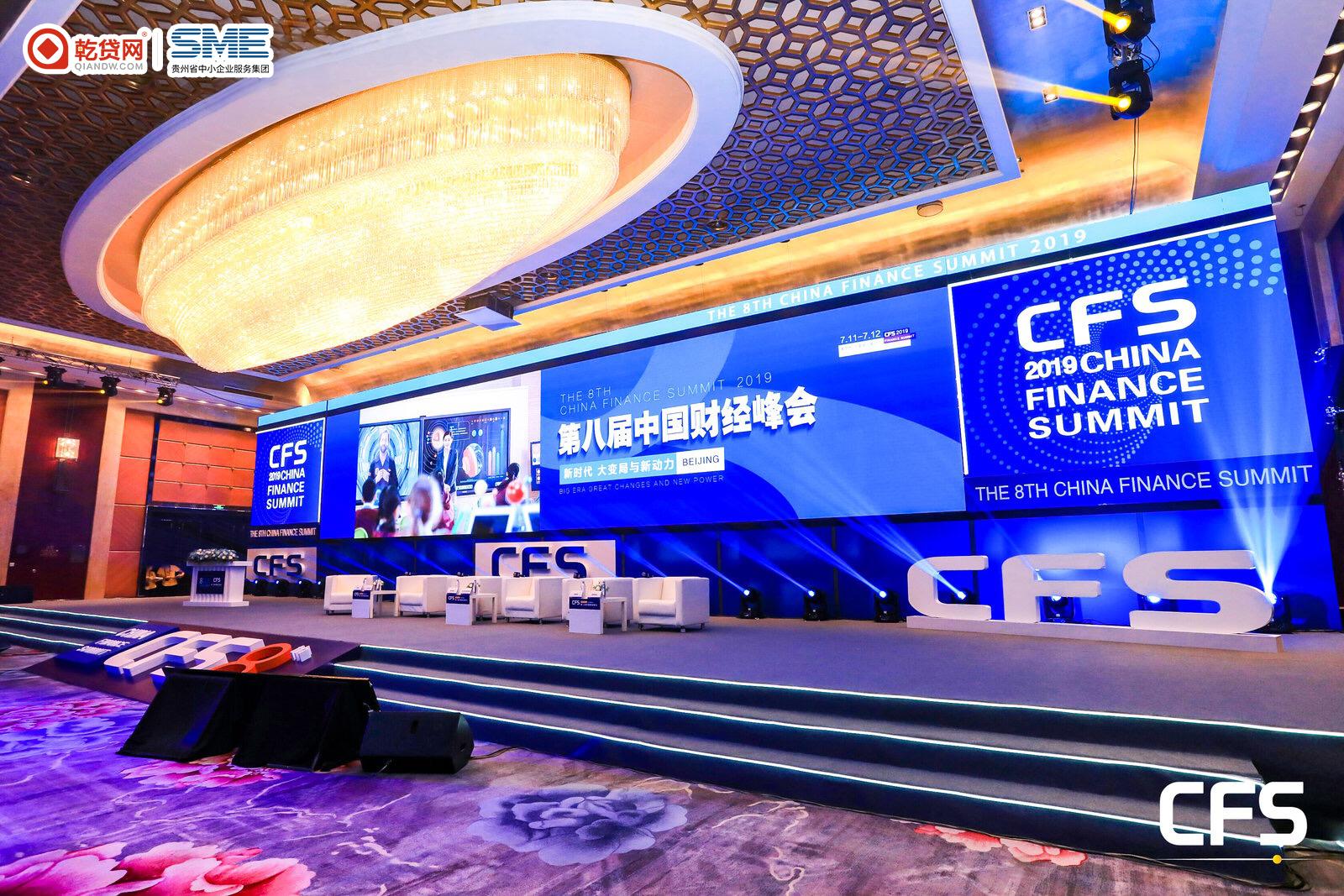 乾贷网凭借过硬的风控技术实力,连续两年获奖中国财经峰会