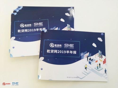 乾贷网发布2019年上半年报告 坚持优资产严风控